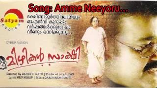 Amme neeyoru  - Mizhikal Sakshi