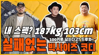 3월에 뭐 입지?실패 없는 남자 봄 코디 (Feat.여…