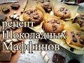 Шоколадные маффины с шоколадом простой рецепт