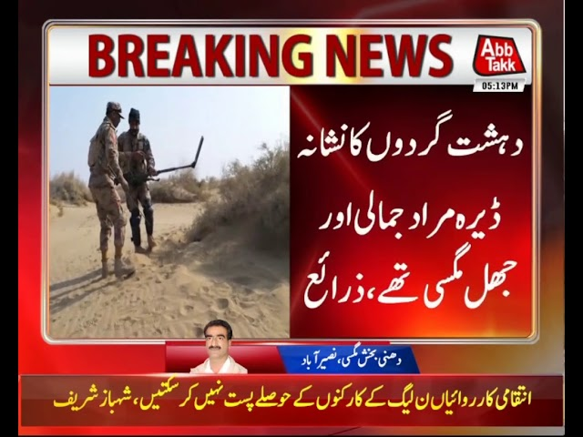 Balochistan: Security Forces Foils Terror Attack