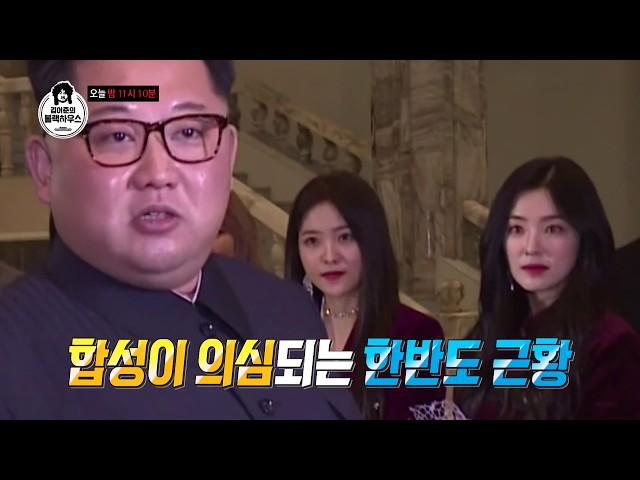 SBS [김어준의 블랙하우스] - 18년 4월 5일(목) 예고 / 'Kim Eo Jun's Blackhouse' Preview