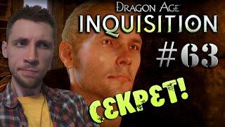 Dragon Age: Inquisition - Новый доспех! #63