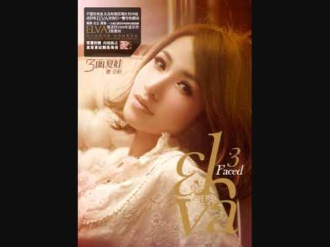 蕭亞軒Elva Hsiao - 衝動Chong Dong [cover]