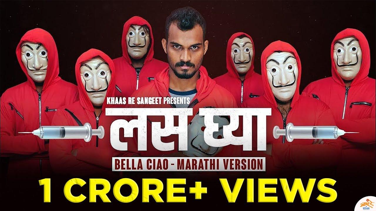 Download Bella Ciao - Marathi Version | Las Ghya | Khaas Re TV