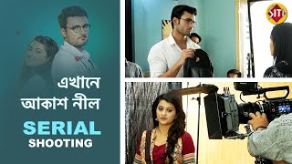 Ekhane Akash Neel | Serial Shooting | Sean | Anamika | Star Jalsha | Serial