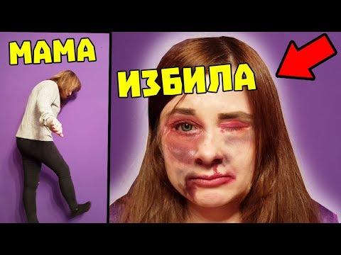 МАМА ПАРНЯ ЖЕСТОКО ИЗБИЛА МЕНЯ / ПРАНК