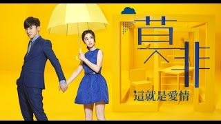【莫非,這就是愛情 Murphy's law of love】ep1