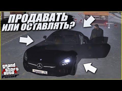 MERCEDES-BENZ AMG GT-S! ПРОДАВАТЬ ИЛИ ОСТАВЛЯТЬ?! (CRMP   GTA-RP)