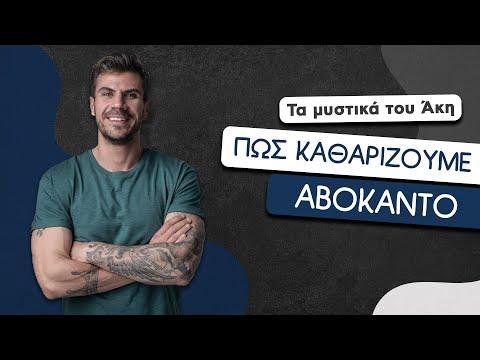 How To: Πώς Καθαρίζουμε Αβοκάντο   Άκης Πετρετζίκης
