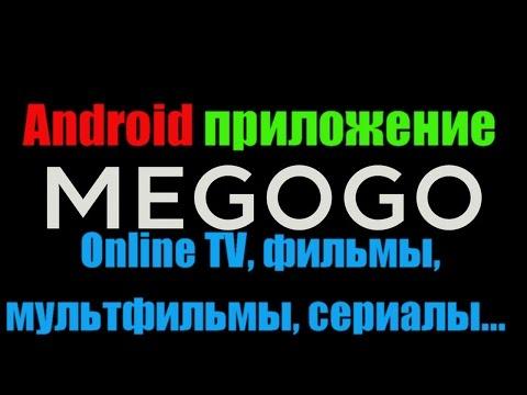 Смотреть фильмы на андроид телефоне планшете онлайн
