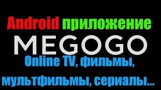 MEGOGO - Онлайн ТВ и КИНО. Фильмы, сериалы, мультфильмы. ТВ каналы jnline.