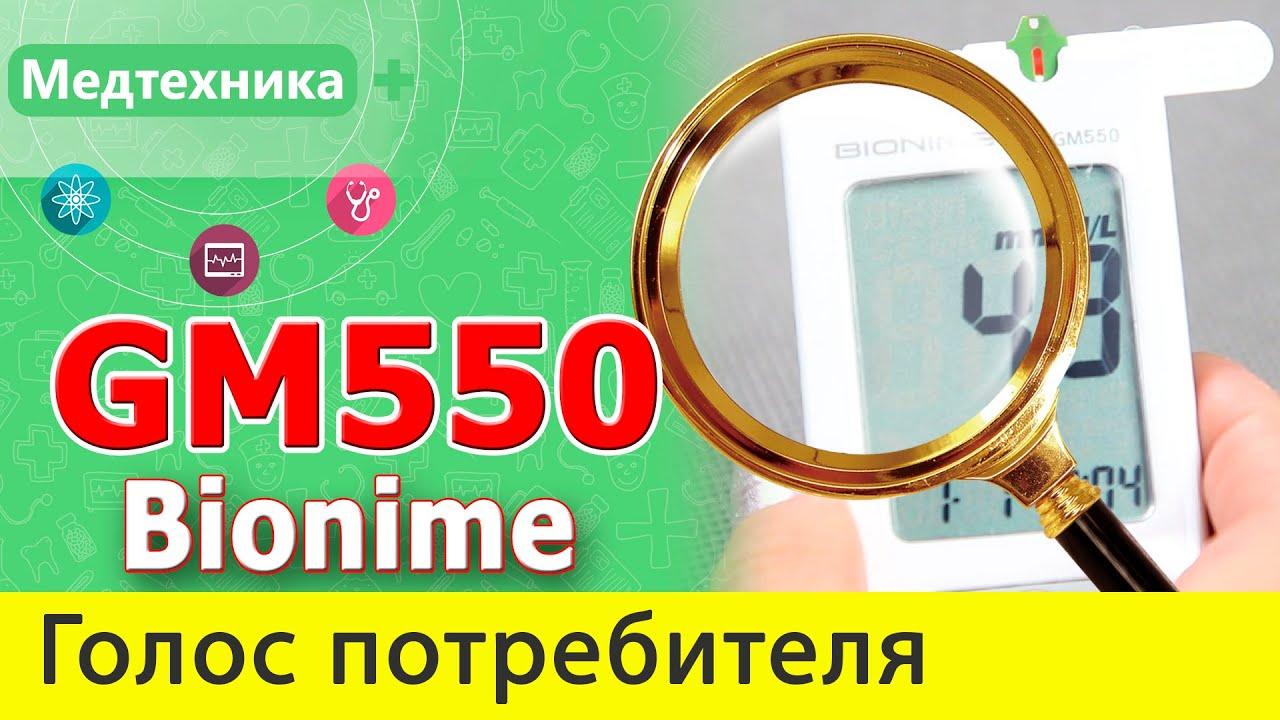 Bionime тест-полоски для глюкометра rightest gs300 — купить сегодня c доставкой и гарантией по выгодной цене. 6 предложений в проверенных.
