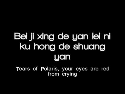 Tears From Polaris - Nicholas Teo-Eng Sub