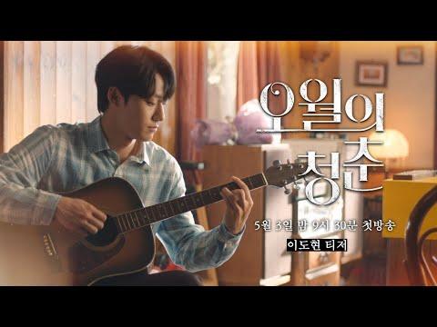 [티저] <오월의 청춘> 네 번째 티저, 희태의 기타 연주♡ 5월 첫 월요일 밤에 만나요! [오월의 청춘] | KBS 방송