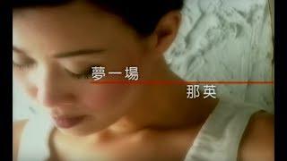 那英 Na Ying - 夢一場 Just Like A Dream (官方完整版MV)