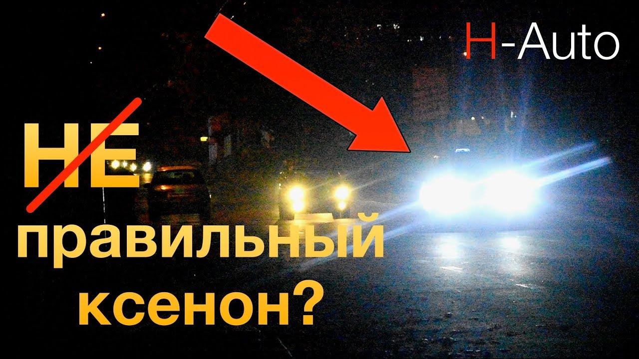Правильный ксенон! Как улучшить свет и не слепить встречку? (H .