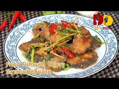 Fried Fish with Celery | Thai Food | ปลาช่อนผัดขึ้นฉ่าย - วันที่ 15 Nov 2019