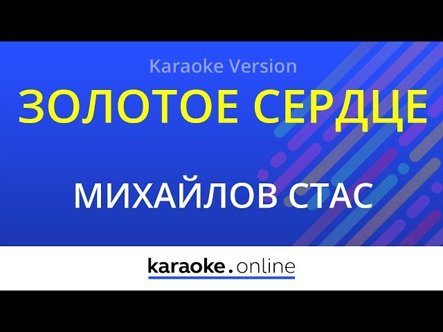Золотое сердце - Стас Михайлов (Karaoke version)