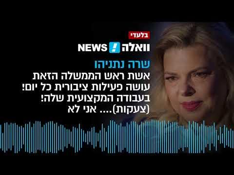 הקלטה של שרה נתניהו מאבדת עשתונות בשיחה עם יועץ תקשורת