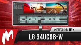Другая реальность - Монитор LG 34UC98-W - Железный цех - Игромания