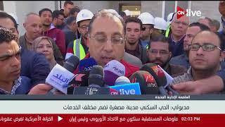 وزير الإسكان: الحي السكني بالعاصمة الإدارية الجديدة مدينة مصغرة تضم مختلف الخدمات