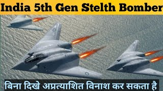 India 5th Gen. Stelth Bomber By DRDO | AURA Unmanned Air vehicle
