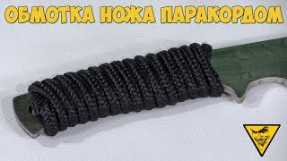 обмотка ножа паракордом / Winding the knife with a paracord