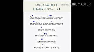 คอร์ดเพลง-กะLOVEคือเก่า เลิฟ ภูดิน Feat สไปร์ท แร็ปไทย