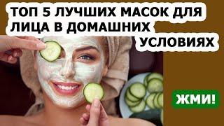 Уход за кожей лица Топ 5 лучших масок для лица в домашних условиях