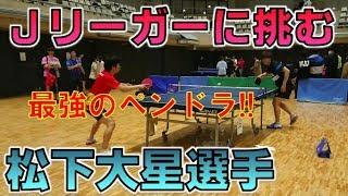 【卓球日本リーガー】ペンドラの星!!松下大星選手(愛知工業大学) vs 卓キチ