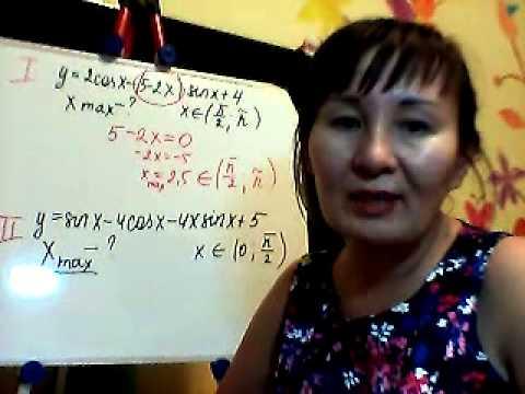 ЕГЭ по математике.Нахождение точек минимума и максимума тригонометрических функций