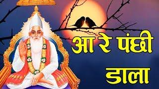 New Kabir Bhajan 2019 || Nirbhay Kabir || Aa Re Panchi dala || Bherusingh Chouhan
