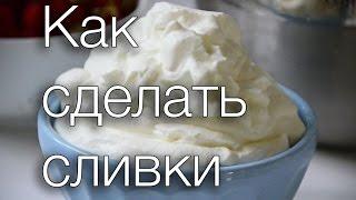 Как сделать сливки  #Рецепты SMARTKoK