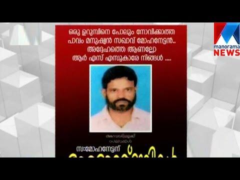 Mohanan Murder : 2 RSS Workers Held In Custody  Manorama News
