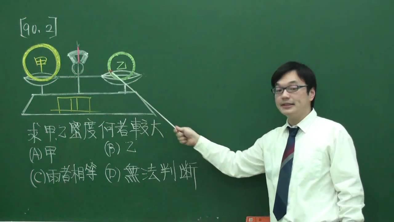 謝氏數理國中總複習(理化)基測90.2.37 - YouTube