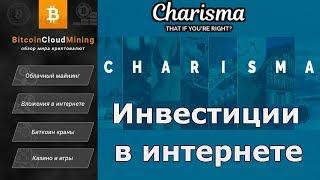 [SCAM] Charisma finance - Инвестиции в интернете! Подробности в видео