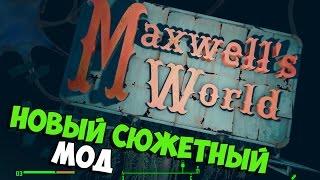 Fallout 4 МИР МАКСВЕЛА СЮЖЕТНЫЙ МОД