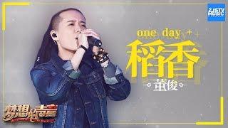 [ CLIP ] 董俊《稻香》《ONE DAY》《梦想的声音》第3期 20161118 /浙江卫视官方HD/