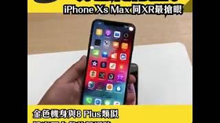 直擊Apple發佈會2018!全新iPhone Xs、Xs Max、XR、Apple Watch【GADGETS】