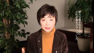 【きっとツナガル募金】クミコからの動画メッセージ