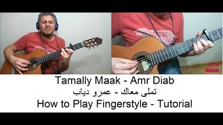 TAMALLY MAAK AMR DIAB تملى معاك - عمرو دياب HOW TO PLAY FINGERSTYLE TUTORIAL GUITAR LESSON
