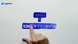 ООО ''НОВАТЭК-Кострома''. Как передать показания счетчика газа. Звонок в контакт-центр