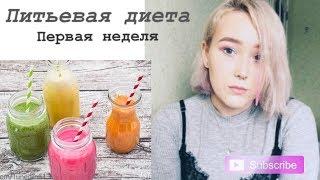 Питьевая диета//Первая неделя