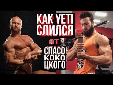 Разоблачение YETI СЛИЛСЯ от Спасокукоцкого (Ответка)