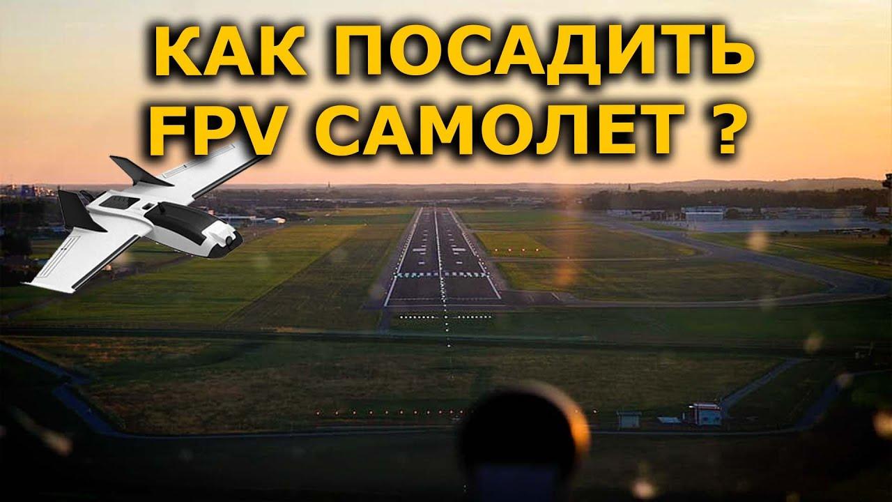 Как посадить FPV самолет новичку! Ошибки при посадке по ФПВ