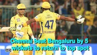 IPL 2018   Chennai beat Bengaluru by 5 wickets to return to top spot thumbnail