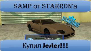 SAMP Diamond RP Sapphire #4 - Купил Jester! [Anton_Petruxov]
