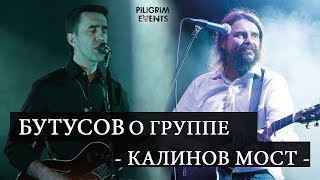 "Бутусов о группе ""Калинов Мост"""