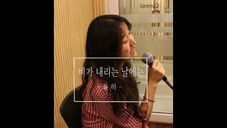 [바디사운드] 비가내리는 날에는 - 윤하 (cover 한효림 강사)