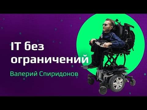 Программист Валерий Спиридонов | IT без ограничений | Как быть успешным в карьере программиста